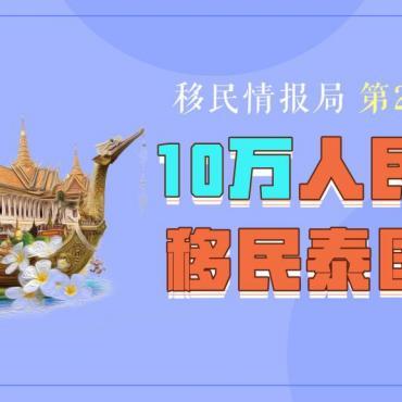 10万RMB移民泰国,做整条街最有排面的仔!【移民情报局23期】