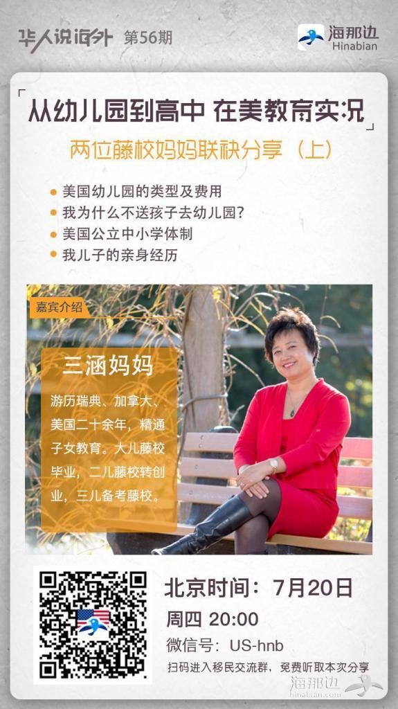 【华人说海外】从幼儿园到高中,在美教育实况 (第56期上)