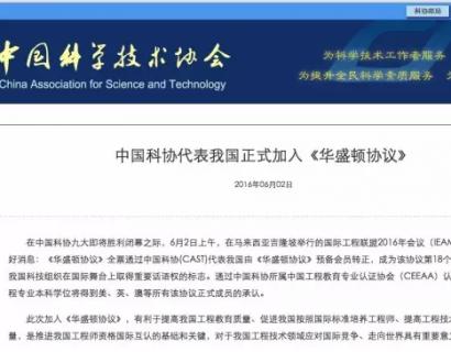 【喜讯】 国内工程学生移民澳洲将变宽松!中国成为华盛顿协议成员国!