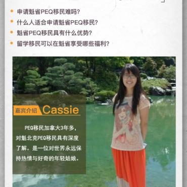 【华人说海外】什么人最适合魁省PEQ移民?(第49期)