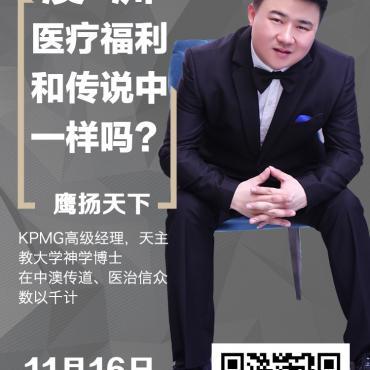 【华人说海外】澳洲医疗福利和传说中一样吗? (第23期)