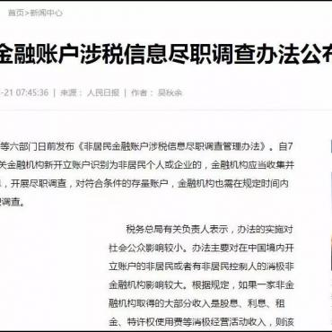 重磅!7.1起海外华人财产账户全面遭清查!