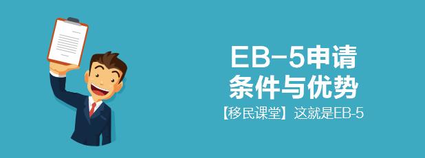 美国EB5的申请条件和优势