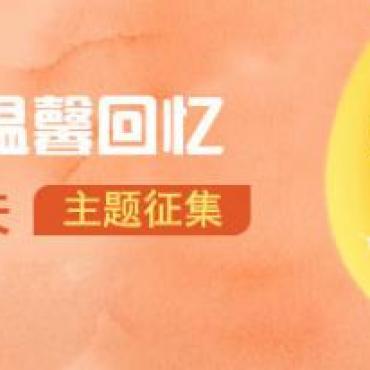 【主题征集】华人的一天:母亲节快乐——与妈妈的温馨回忆