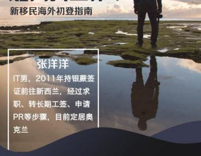 【华人说海外】在新西兰如何找工作(第29期)
