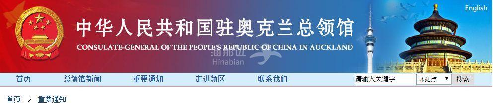 这个骗局又在新西兰冒头!中国使领馆再次发布紧急提醒!