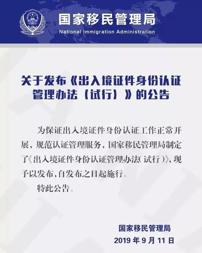 好消息!10月起回国 海外华侨只要做个认证 你的出入境证件就和身份证等值