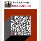 海外投资顾问小孙13647585998