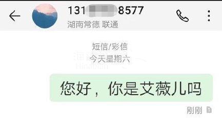 艾薇儿网上公布自己电话号码后,湖南一个机主:艾薇儿我谢谢你啊!!