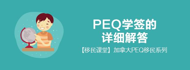 PEQ学签的详细解答