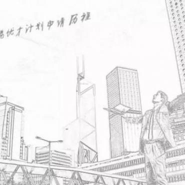 我的香港优才计划申请历程