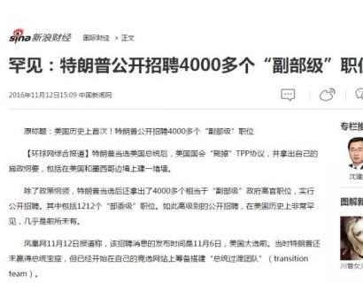 川普面向全球公开招聘4000多个职位!免费送美国绿卡