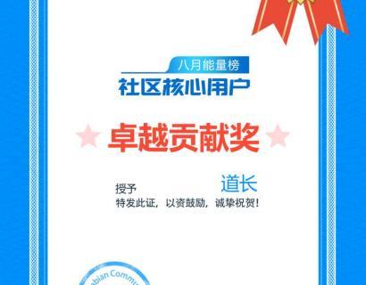 【公告】社区核心用户8月颁奖小会圆满落幕!(彩蛋在后面)