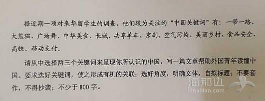 如何优雅地用2017广东高考作文题编段子?