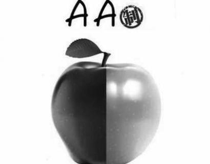 原来AA制的意义在这里,值得每个人看一看。。。