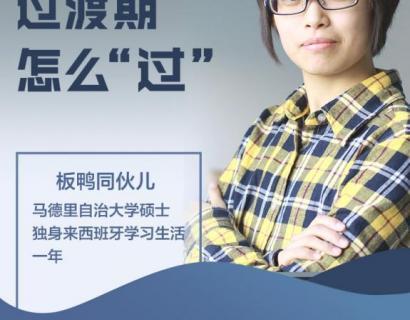 """【华人说海外】初到国外过渡期怎么""""过""""?(第31期)"""