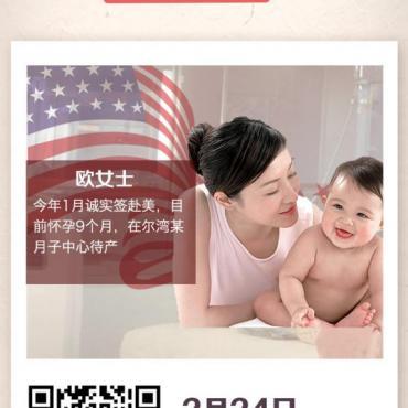 【华人说海外】这位正在尔湾待产准妈妈,想和你聊聊赴美生子的一些体验(第35期)