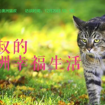 【访谈】猫叔的澳洲幸福生活——澳洲移民系列访谈之六