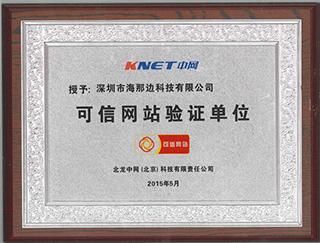 荣获中网可信网站验证单位