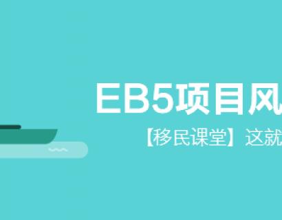 移民课堂:美国 第[2]期-----EB5项目风险解析
