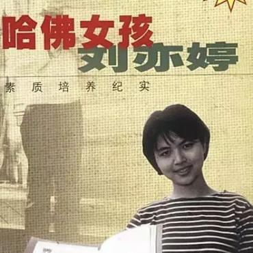 """十多年前很火的""""哈佛女孩""""刘亦婷,如今去了哪里?"""