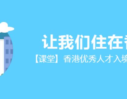 【课堂】让我们住在香港吧-----香港优秀人才入境计划课堂解析