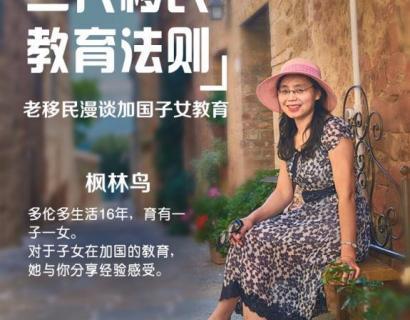 【华人说海外】二代移民教育法则(第26期)