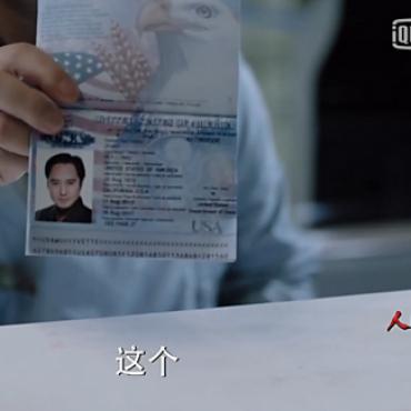 看《人民的名义》竟然学会了怎么手持两本护照出国