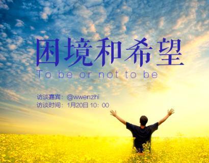 【访谈】困境和希望,to be or not to be——美国移民系列访谈之五
