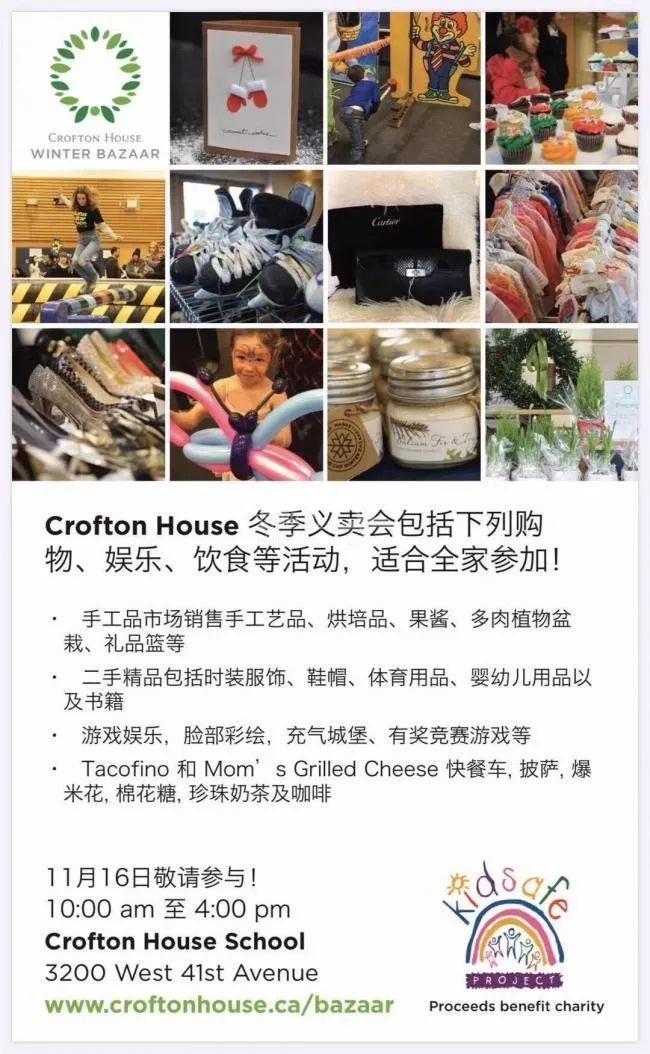 """这个周六带孩子来""""淘宝"""":温西著名女校Crofton House冬季义卖会"""