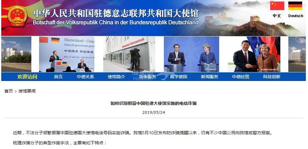 德国新闻| 中国驻德大使馆再发通知:如何识别假冒使馆实施的电信诈骗?