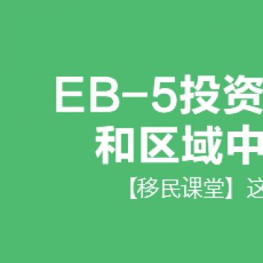 移民课堂:美国 第[4]期-----EB5投资移民直投和区域中心区别