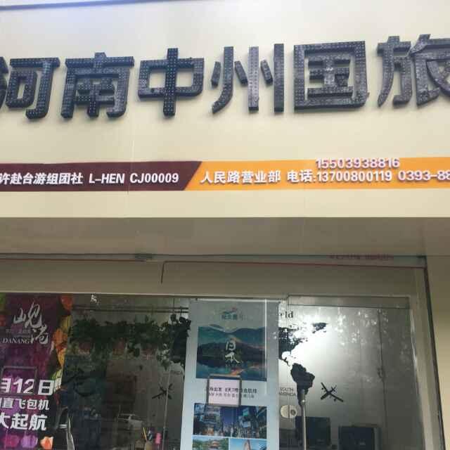中州国际范范13700800119