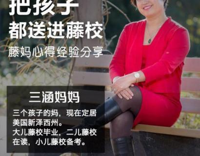 【华人说海外】如何把孩子都送进藤校(第27期)