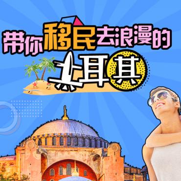 大降价!去浪漫的土耳其,拿全球最便宜的大国护照!【移民情报局第27期】