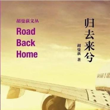 美国华人故事《归去来兮》连载(六): 故乡的云