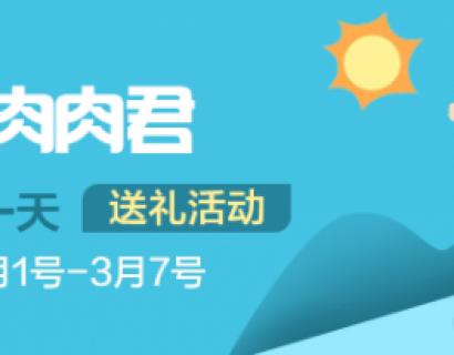 """【有奖活动】华人的一天:再见,肉肉君——""""2016节后瘦身篇"""""""