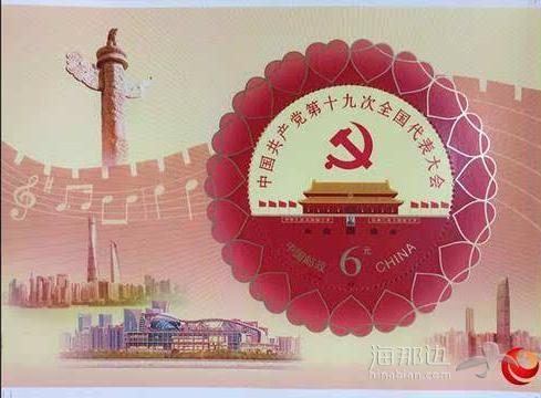 """十九大纪念邮票出炉!广州正式被""""踢""""出一线城市?"""
