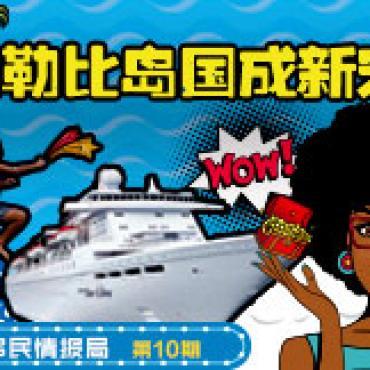 """这个加勒比岛国,竟""""逼""""100位中国富豪移民上岛?(移民情报局第10期)"""