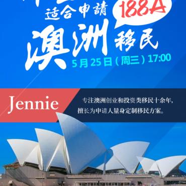 【移民节-微信群课堂】移民专家深度详解——哪些人适合申请澳洲188A移民?