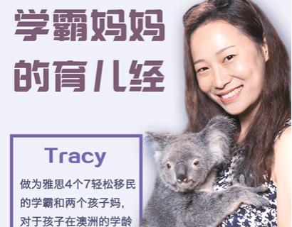 【华人说海外】(09期)澳洲移民学霸妈妈的育儿经