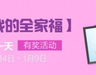 公布【有奖名单】华人的一天:晒晒我的全家福