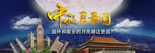获奖用户 | 中秋节,国外和家乡的月亮哪个圆?