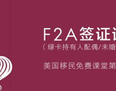 【课堂】F2A(配偶/未婚子女类)签证详解——美国移民免费课堂第三期