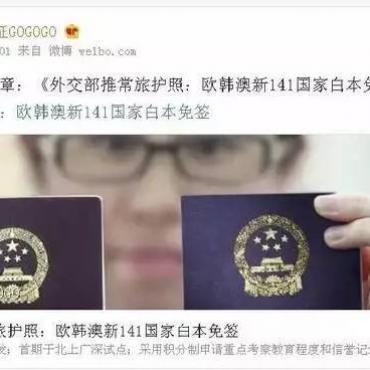 中国推出新护照澳大利亚免签?? 免签国高达141个?