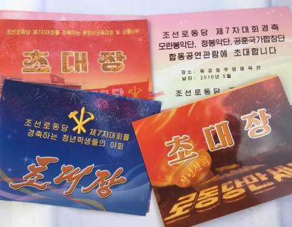去朝鲜留学是一种怎样的体验?