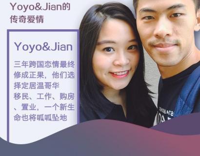 【华人说海外】 天涯海角,随你去闯 ——Yoyo&Jian的传奇爱情(第19期)