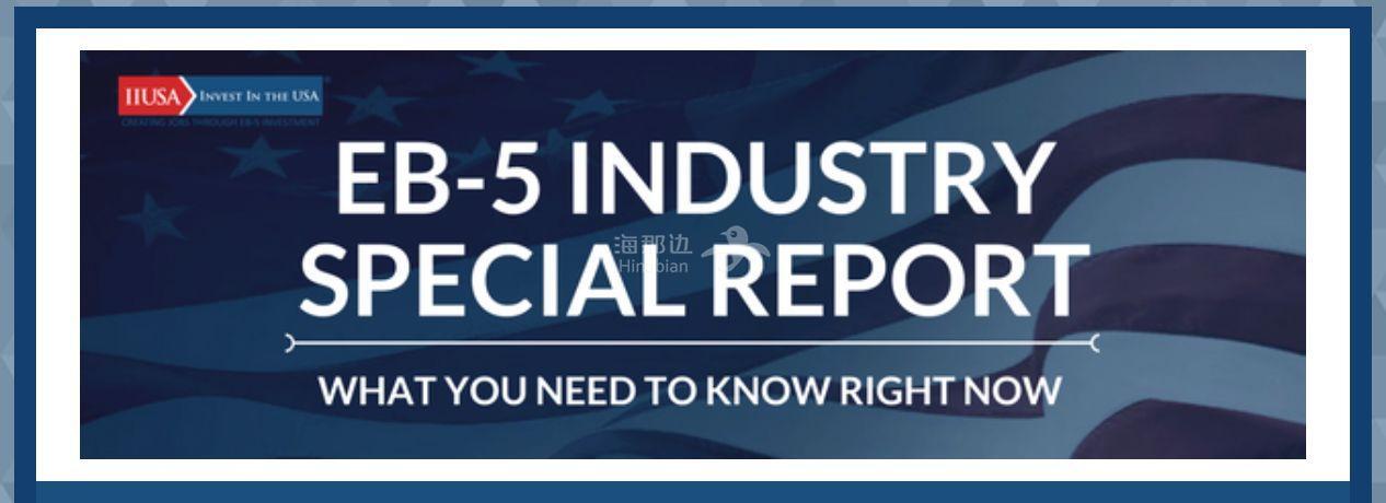 延期至2月16日,EB-5改革的最新报告|IIUSA快讯
