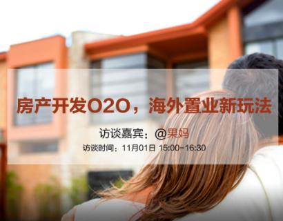 【访谈】房产开发O2O,海外置业新玩法——海外置业达人系列访谈之二