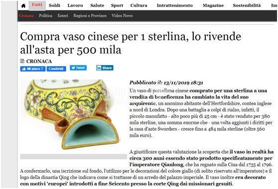 英国男子1英镑买下的中国花瓶,竟卖出56万欧元天价